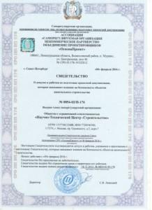 №-0854-02-Научно-Технический-Центр-Строительство-001